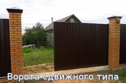Ворота сдвижного типа