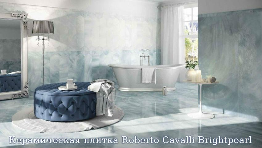 Керамическая плитка Roberto Cavalli Brightpearl